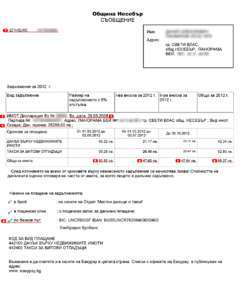 nalogovoesoobshenie2012